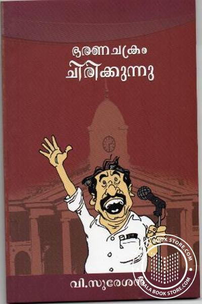 Cover Image of Book Bharanachakram Chirikkunnu