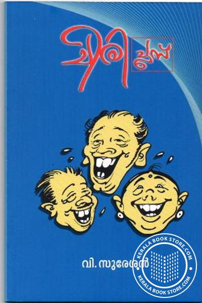 Cover Image of Book Chiri Plus