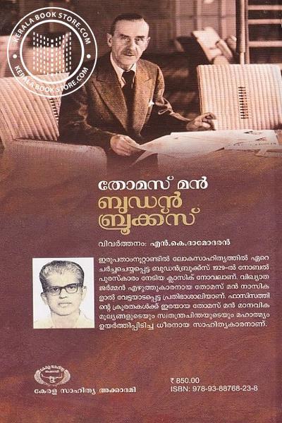back image of ബുഡന് ബ്രുക്ക്സ്