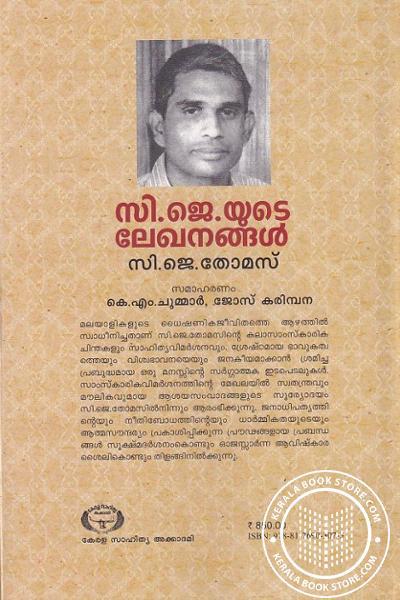 back image of സി ജെ യുടെ ലേഖനങ്ങള്