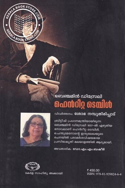 back image of ഹെന്റീറ്റ ടെമ്പില്