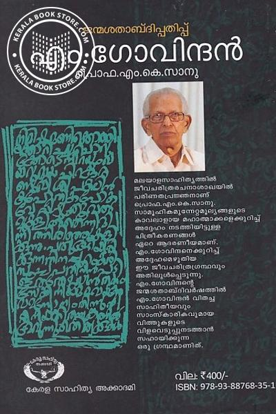 back image of എം ഗോവിന്ദന്