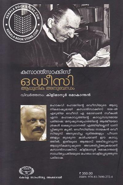 back image of ഒഡീസി ആധുനിക അനുബന്ധം