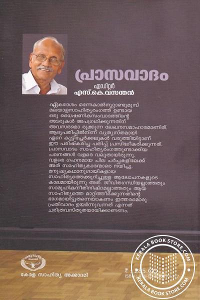 back image of പ്രാസവാദം
