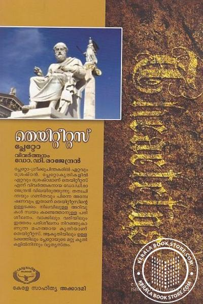 back image of തെയിറ്റീറ്റസ്