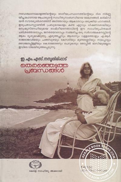 back image of തെരഞ്ഞെടുത്ത പ്രബന്ധങ്ങള്