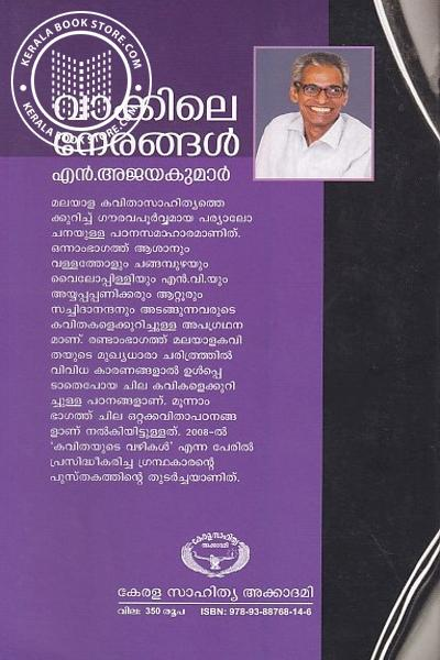 back image of വാക്കിലെ നേരങ്ങള്