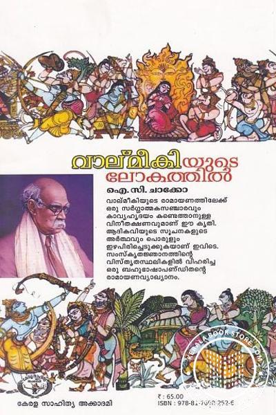 back image of Valmeekiyude Lokathil