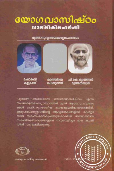 back image of യോഗവാസിഷ്ഠം