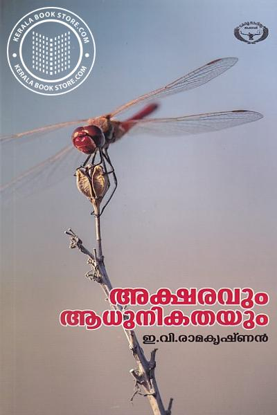 Cover Image of Book അക്ഷരവും ആധുനികതയും