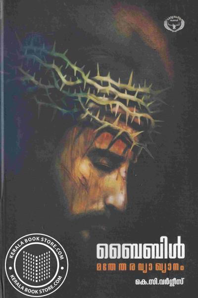 Cover Image of Book ബൈബിള് മതേതരവ്യാഖ്യാനം