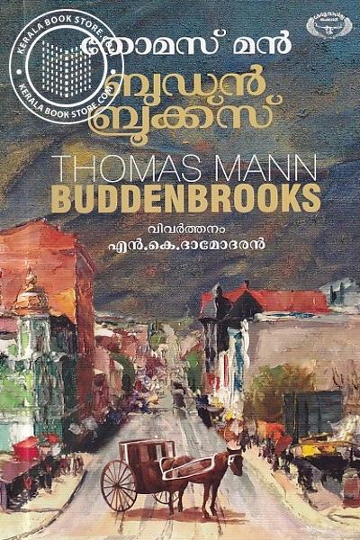 Cover Image of Book ബുഡന് ബ്രുക്ക്സ്