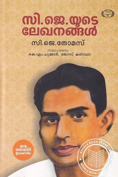Cover Image of Book സി ജെ യുടെ ലേഖനങ്ങള്