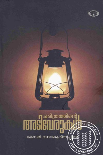 Cover Image of Book ചരിത്രത്തിന്റെ അടിവേരുകള്