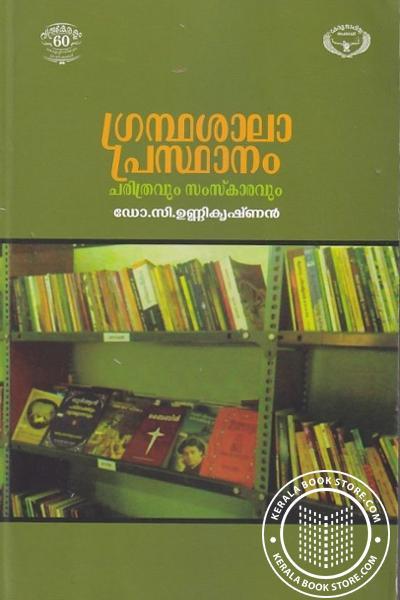 Cover Image of Book ഗ്രന്ഥശാലാ പ്രസ്ഥാനം ചരിത്രവും സംസ്കാരവും