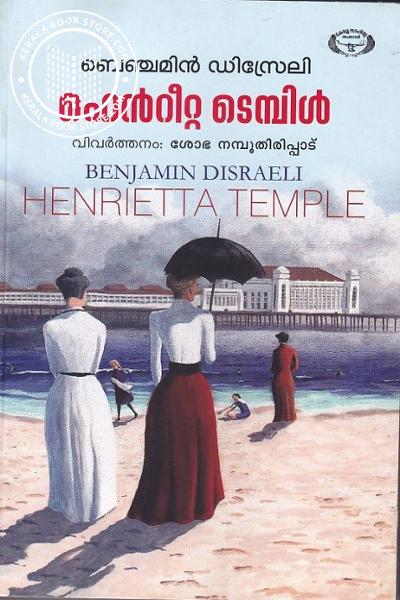 Cover Image of Book ഹെന്റീറ്റ ടെമ്പില്