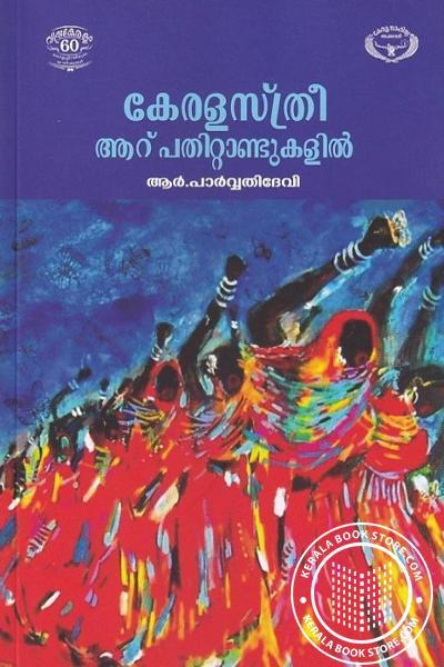 Cover Image of Book കേരള സ്ത്രീ ആറ് പതിറ്റാണ്ടുകളില്