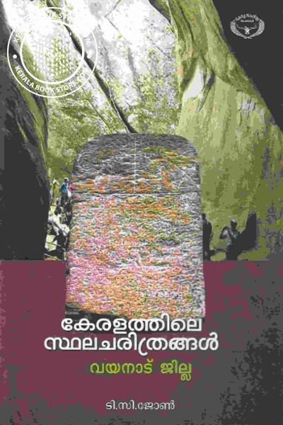 Cover Image of Book കേരളത്തിലെ സ്ഥലചരിത്രങ്ങള് - വയനാട് ജില്ല