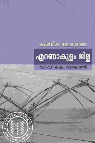 Cover Image of Book കേരളത്തിലെ സ്ഥലചരിത്രങ്ങള് - എറണാകുളം ജില്ല