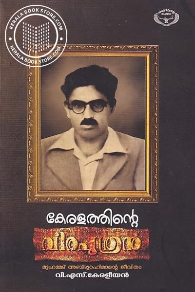 Cover Image of Book കേരളത്തിന്റെ വീരപുത്രന്