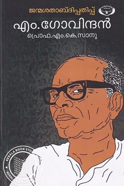 Cover Image of Book എം ഗോവിന്ദന്