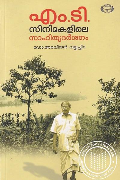 Cover Image of Book എം ടി സിനിമകളിലെ സാഹിത്യദര്ശനം