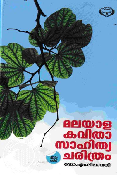 Cover Image of Book മലയാള കവിതാ സാഹിത്യ ചരിത്രം
