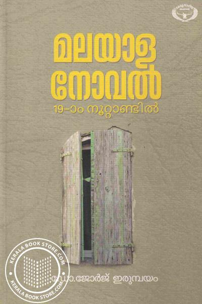 Image of Book മലയാള നോവൽ 19-ാം നൂറ്റാണ്ടിൽ