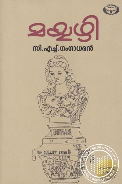 Cover Image of Book മയ്യഴി