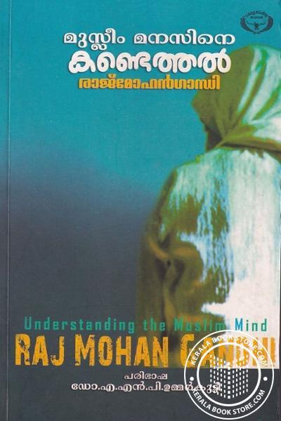 Cover Image of Book മുസ്ലിം മനസ്സിനെ കണ്ടെത്തല്