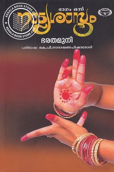 Cover Image of Book നാട്യശാസ്ത്രം - ഭാഗം ഒന്ന്