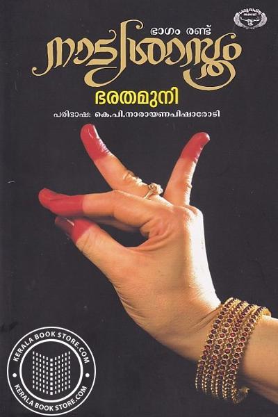 Cover Image of Book നാട്യശാസ്ത്രം - ഭാഗം രണ്ട്
