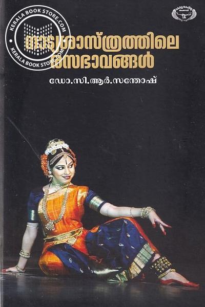 Cover Image of Book നാട്യശാസ്ത്രത്തിലെ രസഭാവങ്ങള്