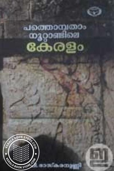 Cover Image of Book പത്തൊമ്പതാം നൂറ്റാണ്ടിലെ കേരളം
