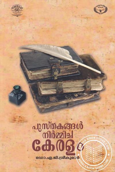 Cover Image of Book പുസ്തകങ്ങള് നിര്മ്മിച്ച കേരളം