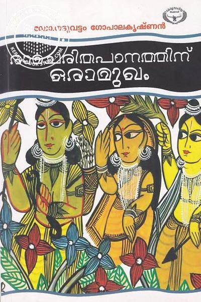 Cover Image of Book Ramacharitha Padanathinoramukham