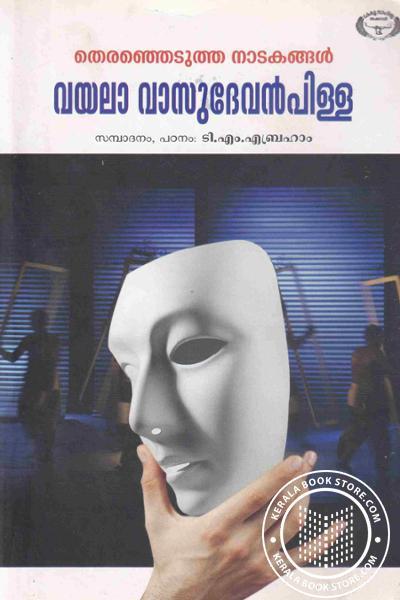 Image of Book തെരഞ്ഞെടുത്ത നാടകങ്ങള് - വയലാ വാസുദേവന് പിള്ള