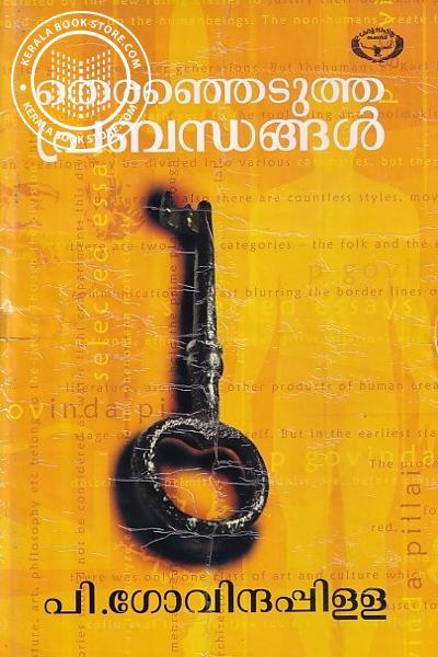 Cover Image of Book തെരഞ്ഞെടുത്ത പ്രബന്ധനങ്ങള് പി ഗോവിന്ദന് പിള്ള