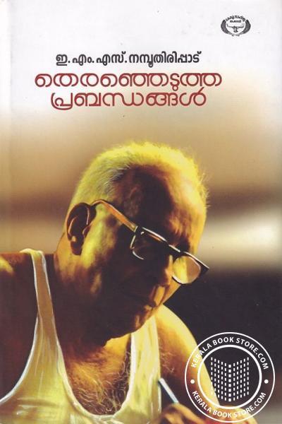 Cover Image of Book തെരഞ്ഞെടുത്ത പ്രബന്ധങ്ങള്