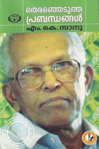 Cover Image of Book തെരഞ്ഞെടുത്ത പ്രബന്ധനങ്ങള് എം കെ സാനു
