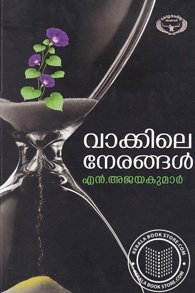 Cover Image of Book വാക്കിലെ നേരങ്ങള്