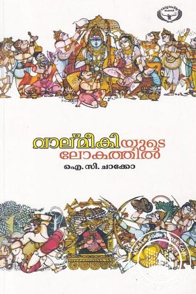 Cover Image of Book Valmeekiyude Lokathil