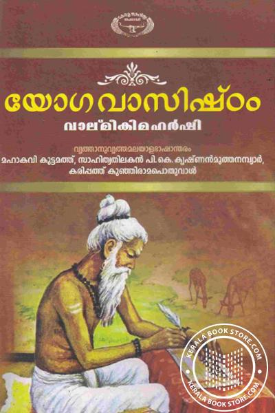 Cover Image of Book യോഗവാസിഷ്ഠം