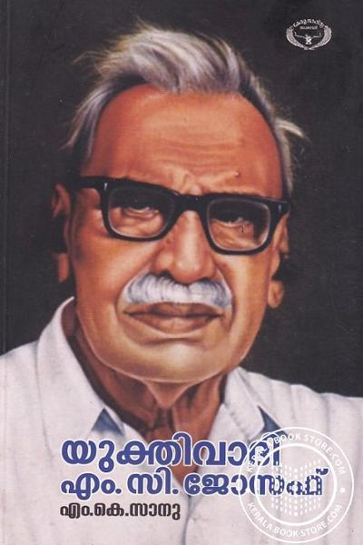Cover Image of Book യുക്തിവാദി M C Joseph