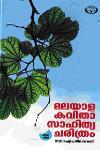 Thumbnail image of Book മലയാള കവിതാ സാഹിത്യ ചരിത്രം
