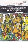 Thumbnail image of Book രാമചരിത പഠനത്തിന് ഒരാമുഖം