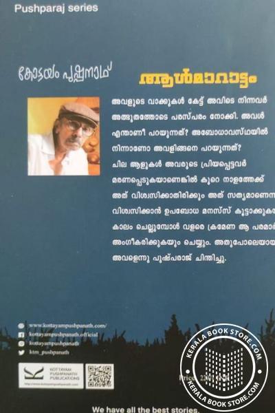 back image of ആള്മാറാട്ടം