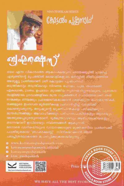 back image of ബ്രഹ്മരഷസ്സ്