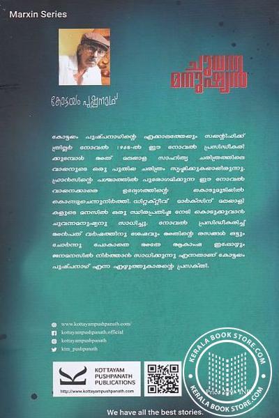 back image of ചുവന്ന മനുഷ്യന്