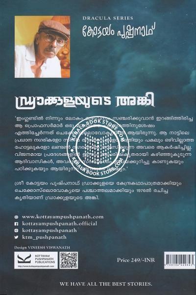 back image of ഡ്രാക്കുളയുടെ അങ്കി